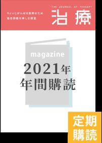 治療(2021年度年間購読)