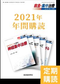 救急・集中治療(2021年度年間購読)