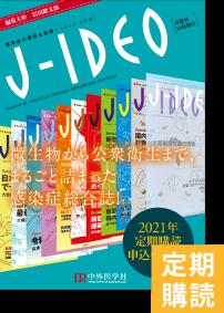 2021年 隔月刊「J-IDEO」定期購読