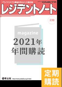 「レジデントノート」月刊誌 2021年定期購読(2021年1月号~2021年12月号)