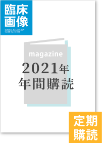 臨床画像(2021年度年間購読)